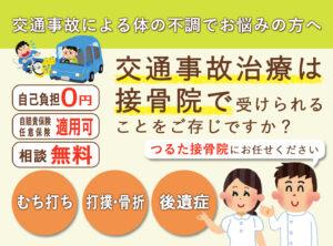 交通事故治療を接骨院で受けられることをご存知ですか