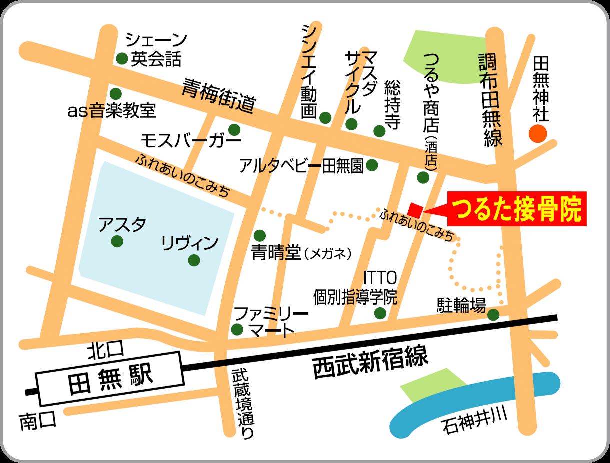 田無駅北口より徒歩5分つるた接骨院の案内図
