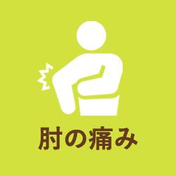 肘の痛み_アイコン