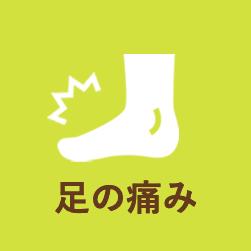 足の痛み_アイコン