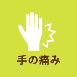 手の痛み_アイコン