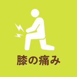 膝の痛み_アイコン