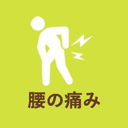 腰の痛み_アイコン