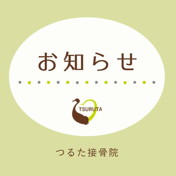 お知らせー田無駅徒歩5分つるた接骨院