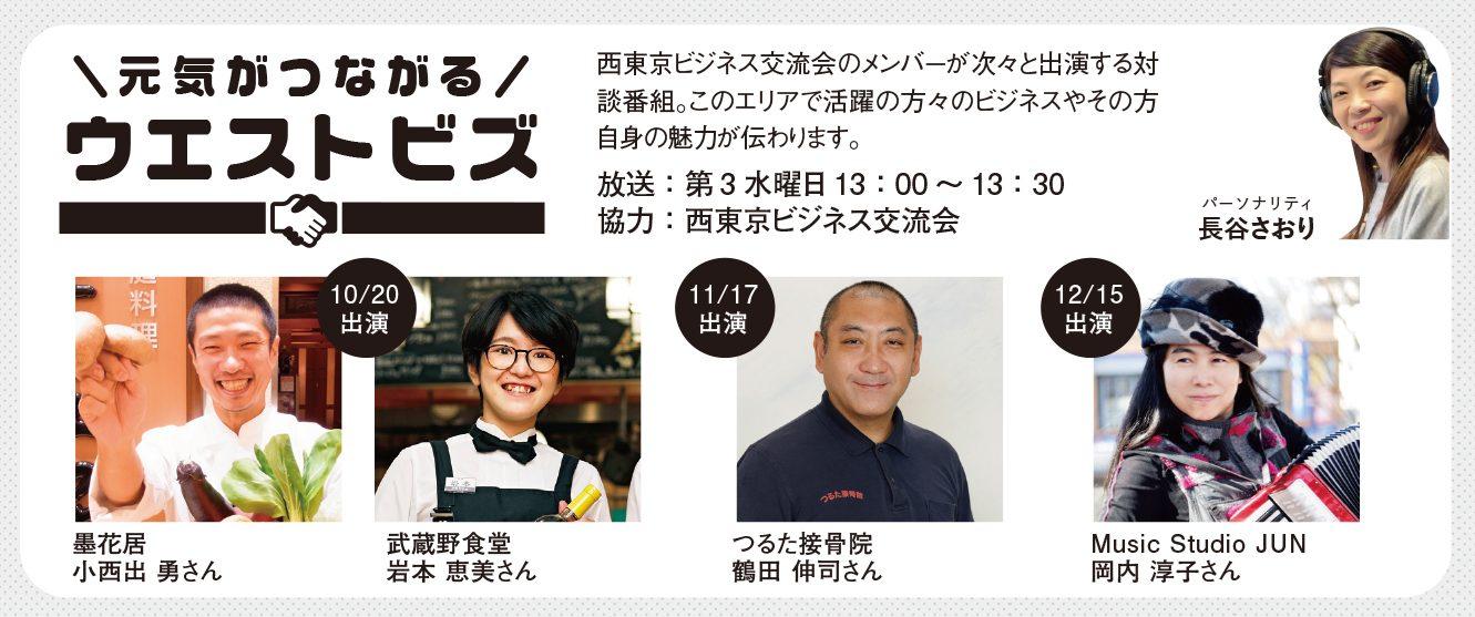 つるた接骨院院長鶴田伸司FM西東京に出演|田無駅